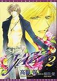 JAZZ (ジャズ) (2) (ディアプラス・コミックス)