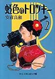 虹色のトロツキー (2) (中公文庫―コミック版) 画像