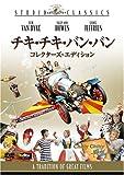 チキ・チキ・バン・バン (コレクターズ・エディション) [DVD]