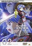 星界の戦旗 VOL.2 [DVD]