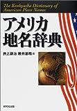 アメリカ地名辞典