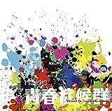 青春症候群