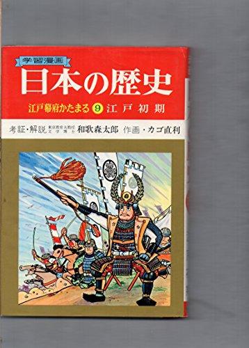江戸幕府かたまる 江戸時代 (学習漫画 日本の歴史 9)
