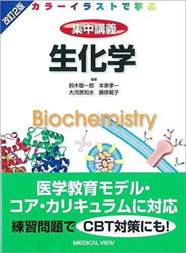 生化学 (カラーイラストで学ぶ 集中講義)の詳細を見る