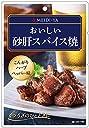 MY おいしい砂肝スパイス焼 37g×3個