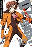 07-GHOST: 10 (ZERO-SUMコミックス)