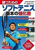 勝つためのソフトテニス 基本の強化書 全日本チャンピオン 小林幸司が渾身レッスン (学研スポーツブックス) -