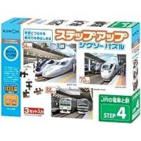 ステップアップジグソーパズル JRの電車と駅
