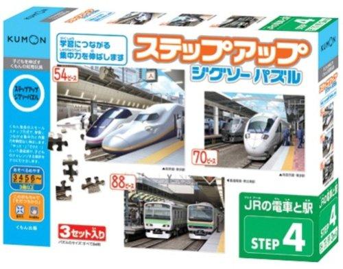 ステップアップジグソーパズル JRの電車と駅 -