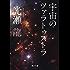 宇宙のツァラトゥストラ (角川文庫)
