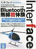 Interface (インターフェース) 2013年 05月号 [雑誌]