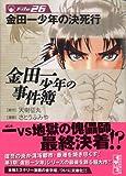 金田一少年の事件簿File(26) (講談社漫画文庫)