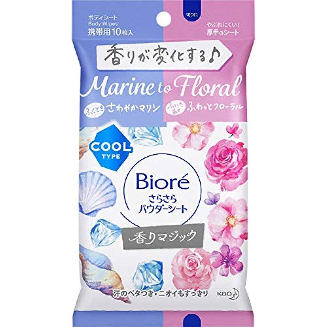 助けになる鼓舞するパンチ花王 ビオレ さらさらパウダーシート マリンtoフローラルの香り 携帯用 10枚