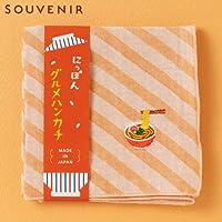 にっぽんグルメハンカチラーメン刺繍入りガーゼハンカチスーベニール京都Japanese pattern embroidered gauze handkerchief