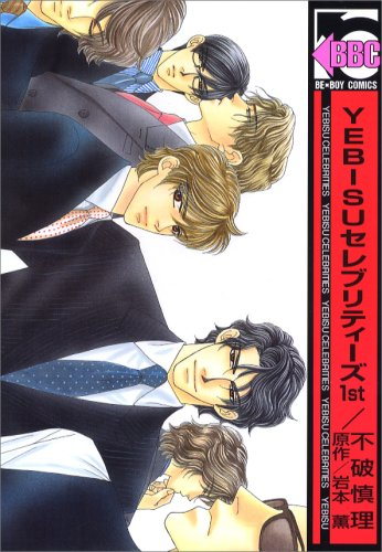 YEBISUセレブリティーズ 1st (新装版) (ビーボーイコミックス)の詳細を見る