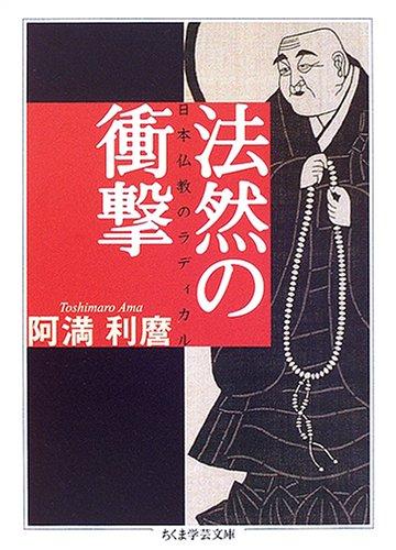 法然の衝撃―日本仏教のラディカル (ちくま学芸文庫)