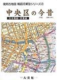 中央区の今昔—日本橋区・京橋区 (復刻古地図戦前の東京シリーズ (2))
