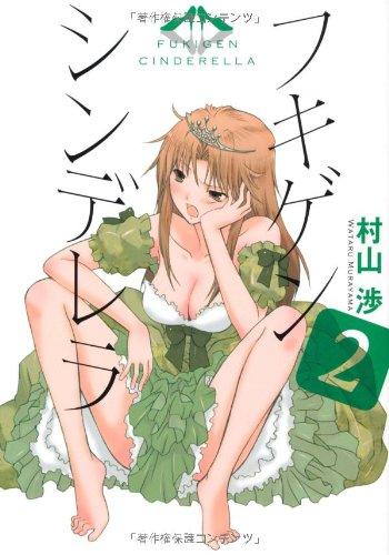 フキゲンシンデレラ(2) (電撃ジャパンコミックス)の詳細を見る