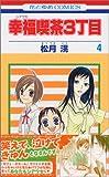 幸福喫茶3丁目 第4巻 (花とゆめCOMICS)