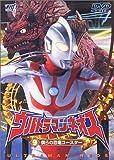 ウルトラマンネオス(9) 僕らの恐竜コースター [DVD]