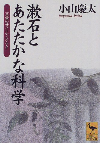 漱石とあたたかな科学―文豪のサイエンス・アイ (講談社学術文庫 (1324))