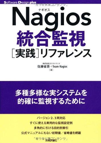 Nagios統合監視リファレンス