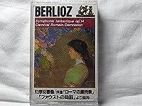 ベルリオーズ 幻想交響曲作品14 「ローマの謝肉祭」「ファウスの劫罰」