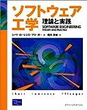 ソフトウェア工学—理論と実践