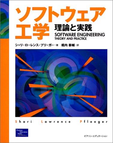ソフトウェア工学―理論と実践の詳細を見る