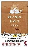 飼い猫のひみつ (イースト新書Q)