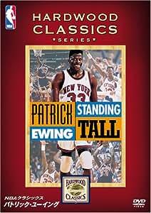 NBAクラシックス パトリック・ユーイング [DVD]