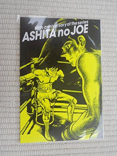 連載開始50周年記念 あしたのジョー展 イベント開催記念商品 特製ポストカード 矢吹丈VS力石徹 A柄