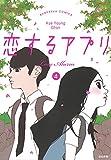 恋するアプリ LoveAlarm (4) (ぶんか社コミックス)