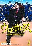 ウロボロス 2―警察ヲ裁クハ我ニアリ (BUNCH COMICS)