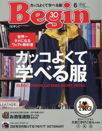 Begin(ビギン) 2018年 06 月号 [雑誌]