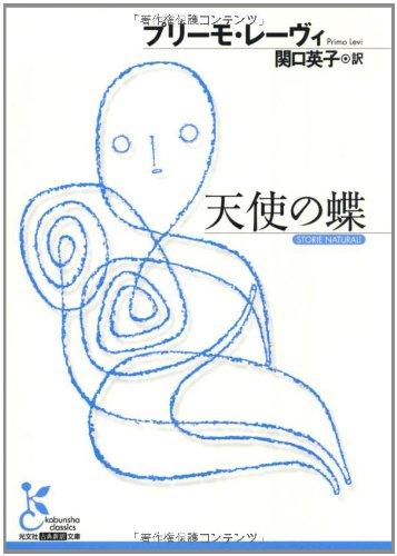天使の蝶 (光文社古典新訳文庫)の詳細を見る
