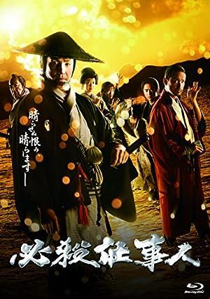 必殺仕事人2018 Blu-ray