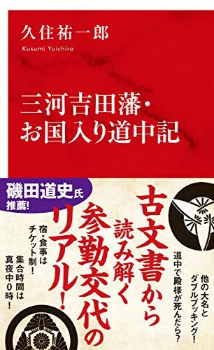 三河吉田藩・お国入り道中記 (インターナショナル新書)
