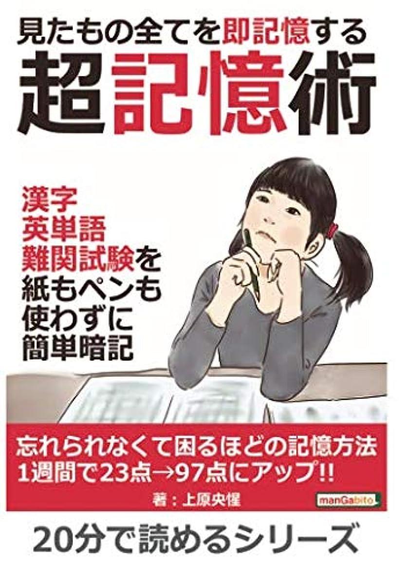 過半数眼気怠い見たもの全てを即記憶する超記憶術。漢字、英単語、難関試験を紙もペンも使わずに簡単暗記。 (20分で読めるシリーズ)