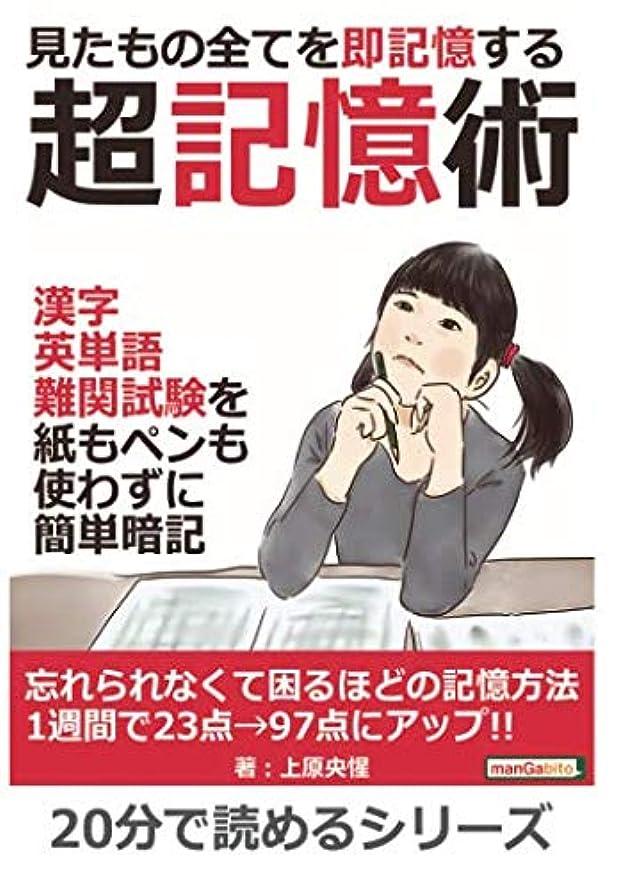 戸口賄賂電話する見たもの全てを即記憶する超記憶術。漢字、英単語、難関試験を紙もペンも使わずに簡単暗記。 (20分で読めるシリーズ)
