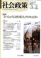 社会政策 第3巻第2号―社会政策学会誌 特集:ヨーロッパにおけるフレクシキュリティ