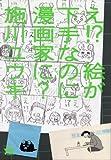 え!?絵が下手なのに漫画家に? / 施川 ユウキ のシリーズ情報を見る