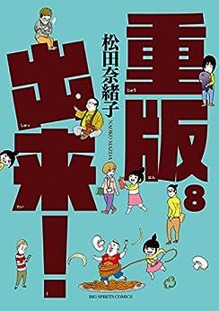 [松田奈緒子]の重版出来!(8) (ビッグコミックス)