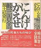 にんげんをかえせ―峠三吉全詩集 (1970年)