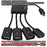 【ゆうパケット発送】充電 しながら USB 機器 データ 通信 可能 microUSB 接続 OTG ハブ ケーブル USB 3ポート microUSB 1ポート
