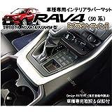 トヨタ 新型RAV4(XA50系)専用ドアポケットマット フロアマット コンソールマット ドレスアップパーツ&アクセサリー (ブラウン)