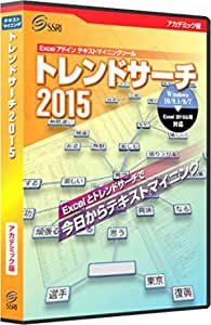 トレンドサーチ2015 アカデミック版