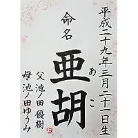 命名紙 桜 太字 赤ちゃんの誕生に命名書 印あり