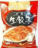 餃子計画 冷凍 生餃子 50個入×2袋 要冷凍 特製生ギョーザ