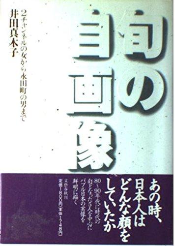 旬の自画像―2チャンネルの女から永田町の男まで / 井田 真木子